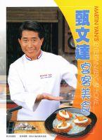 Entertainment at Home (bilingual book)