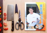 Entertainment at Home Cooking Starter Kit